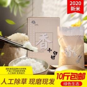10斤东北大米正宗吉林松花江农家现磨特产粳米