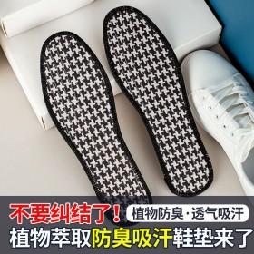 10双新升级防臭软底舒适鞋垫男女士透气吸汗留香