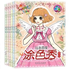 公主百变涂色秀6册填色涂鸦绘画启蒙早教儿童书