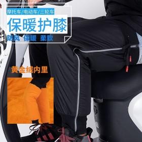 电动车摩托车保暖护膝