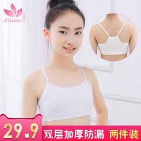 (两件装)8-12岁女童内衣纯棉发育期学生吊带背心
