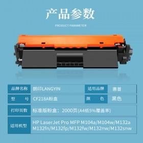 惠普m132a打印机墨盒CF218A粉盒1支
