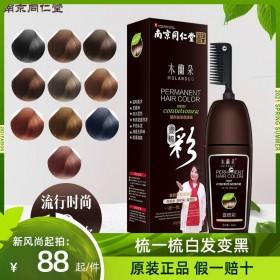 可盖白发同仁堂发剂膏纯植物一梳彩黑官方头发梳