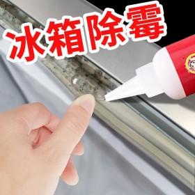 除霉啫喱除霉剂去霉斑防霉神器冰箱门清洗剂霉渍清洁剂