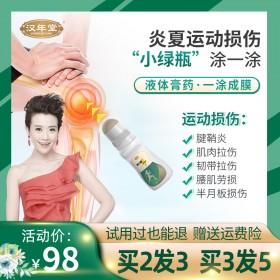 小绿瓶运动膏缓解膝盖肌肉拉伤后酸痛