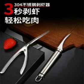 不锈钢剥虾器去虾线小刀