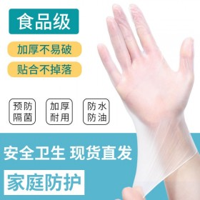 一次性手套pvc手套橡乳胶薄膜食品卫生批发儿童防病
