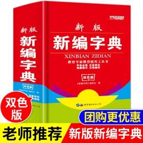 新编字典双色版中小学生必备工具书辞典多功能教辅