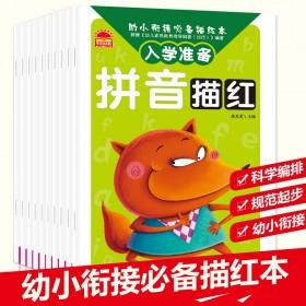 幼小衔接描红本10册汉字拼音笔顺数学学前300字