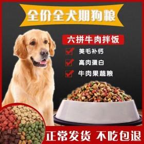 狗粮10斤通用型泰迪金毛马犬