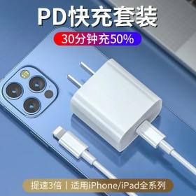 20W苹果PD快充充电器【1米套装】