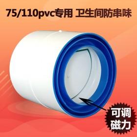 75/110PVC160管道止逆阀浴霸排气扇换气扇