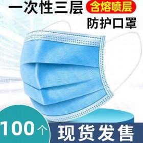 抖音下单  (100个)三层防护一次性口罩