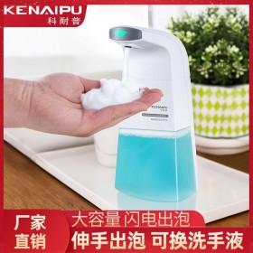【感应式】智能泡沫洗手机自动感应出泡沫皂液器家用
