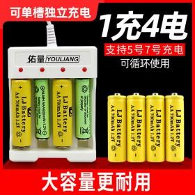 5号电池充电器5号7号电池