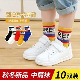 【10双】儿童袜子春秋冬厚款保暖孩子中筒袜