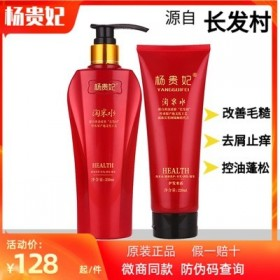 专柜杨贵妃淘米水洗发水护发素套装柔顺改善毛糙去屑止