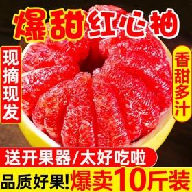 【爆甜30年老树】带箱10斤柚子红心柚子薄皮新鲜水