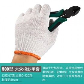 线手套12双劳保手套干活用耐磨工作手套
