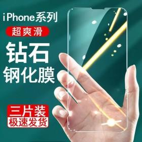 苹果13/11钢化膜iPhone12全屏防窥