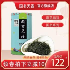 南京雨花绿茶250g21年新茶明前新绿茶春茶叶国书