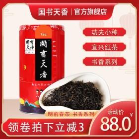 宜兴红茶250g 2021年新春茶功夫小种红茶书香