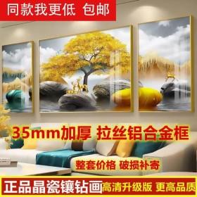 客厅三联挂画装饰画现代简约沙发背景墙轻奢壁画晶瓷镶