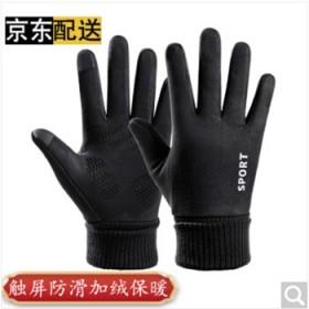 手套男秋冬天保暖加绒加厚户外开车骑车快递员外卖漏