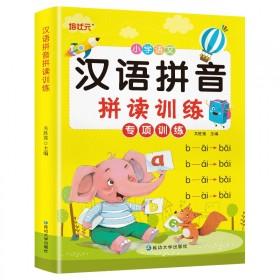 汉语拼音拼读训练专项训练幼小衔接声母韵母整体认读音