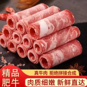 1500克肥牛片牛肉卷新鲜火锅食材雪花肥牛卷
