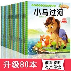 80册儿童早教绘本0-3-6岁睡前启蒙