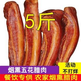 5斤腊肉湖南柴火烟熏腊肉农家湘西偏肥五花老腊肉