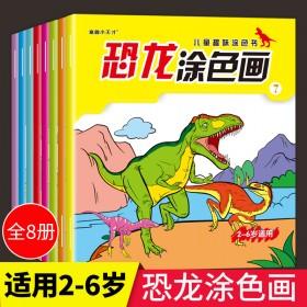 8册趣味恐龙涂色画涂色书早教益智连点专注力儿童成长