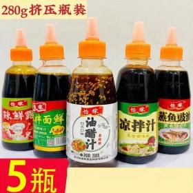 0脂油醋汁5瓶凉拌汁蒸鱼豉油拌面鲜辣鲜露挤压瓶拌菜