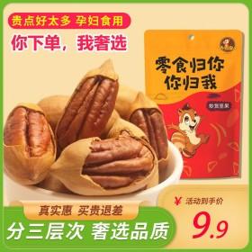 壳壳鼠坚果碧根果奶油味儿童零食健康营养干果孕妇坚果