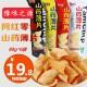 豫味之源山药薄片脆片薯片办公室休闲零食小吃食品网红  3145606