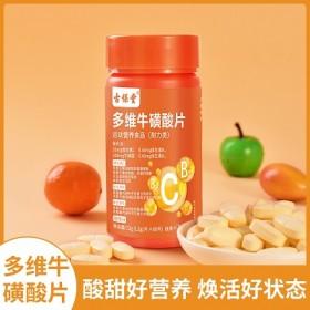 多维牛磺酸片补充维生素B族和维生素C牛磺酸