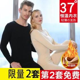 黑科技自发热37度2套装恒温超薄无痕保暖内衣男女款