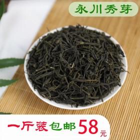 永川秀芽2021新茶重庆绿茶浓香高山云雾毛峰毛尖茶