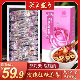 晒五图-玫瑰红糖姜茶20袋/500克盒