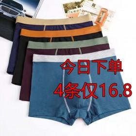 4条两色男内裤男平角裤性感薄款透气短裤个性抑菌档