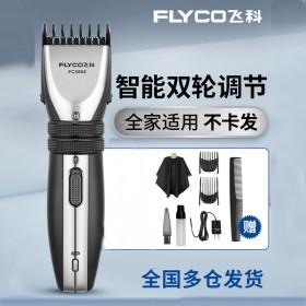 飞科理发器电推剪头发充电式电推子剃发神器自己剪电动