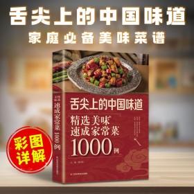 舌尖上的中国味道精选美味速成家常菜