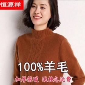 恒源祥羊绒衫新款半高领纯色打底毛衣秋冬加厚针织羊毛