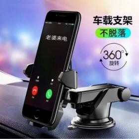 【可伸缩360旋转】车载手机支架吸盘式