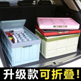 汽车后备箱储物箱车载多功能折叠收纳箱