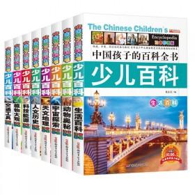 8册少儿百科全书注音版