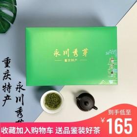 永川秀芽茶叶重庆特产礼盒装绿茶2021新茶送礼