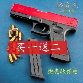 格洛克玩具手小枪热火抛壳软弹仿真1911配件气动儿