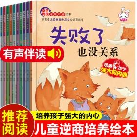 10册情绪管理与逆商培养儿童绘本幼儿园绘本